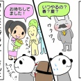 【連載】キダさんとセロジ【29】
