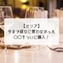 【セリア】今まで頑なに買わなかった◯◯をついに購入!