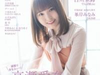 【日向坂46】表紙きたぞ!!高瀬愛奈、生い立ちから改名以降の現在までを語る。