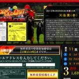 『【リアル口コミ評判】高配当.com』の画像
