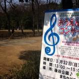 『本日13時より後谷公園まちかど広場で音楽コンサート「東日本大震災被災地復興応援コンサート」開催します!』の画像