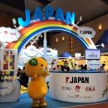 『アジア最大規模のライセンスビジネスイベント「香港国際ライセンスショー」開催』の画像