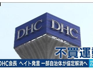 DHC、協定の自治体へ差別発言についてコッソリ謝罪文を提出。ただし「公開はしないでくれ」と念押し