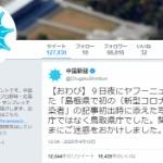 地元紙の中国新聞でさえ「島根」と「鳥取」の区別がつかない!で、おわびのツイート