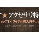 『【クリティカ 〜天上の騎士団〜】マテリア&アクセサリ特別販売キャンペーン』の画像