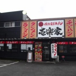 『横浜家系ラーメン 壱楽家 犬山店@愛知県犬山市内田東町』の画像