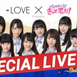 『[出演情報03/25(日)] =LOVE×#きっと君だ!presents 「=LOVEスペシャルライブ in 台湾」のイベントがあります!! 【イコラブ、イコールラブ】』の画像