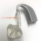 『冬場の補聴器 結露による音質低下』の画像