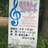 『東日本大震災被災地復興応援コンサートを開催しました』の画像
