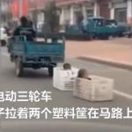 【動画】中国、プラスチックケースに子供を入れ、オート三輪につなげて引きずって走る [海外]