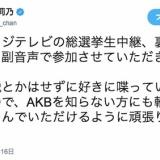 本日、第10回AKB48世界選抜総選挙。指原莉乃「総選挙生中継、裏トークとして、副音声で参加させていただきます!」