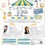 『9月8日「ビジネスウーマン交流会」で講師を務めます!』の画像