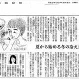 『夏から始める冬の冷え対策|産経新聞連載「薬膳のススメ」(86)』の画像