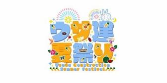 【ホロライブ】うさ建夏祭り、EN組全員参加予定なんだな!なんかすごい規模になったなw