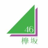 『欅坂46メッセージアプリ今月分!』の画像