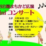 『明日開催予定の「後谷公園まちかど広場ミニコンサート」 小雨決行です』の画像