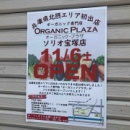 【ソリオ宝塚】11/6(土)オーガニック専門店『ORGANIC PLAZA』オープン予定!
