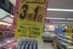万代郡津店で春の総力祭が開催されるぞ!~ちなみに本日2/28(金)は、お休みです~