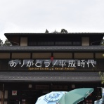 生物科学研究会(岐阜大学文化部)