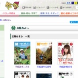 『(番外編)手話をまちにひろめる 埼玉県三芳町の広報活動』の画像