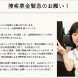 『小倉美咲ちゃん募金詐欺?母親と父親の怪しい職業や行動に批判殺到【画像】』の画像