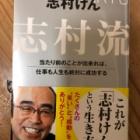 『志村流を読んで』の画像