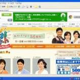 『TBSはなまるマーケット』の画像