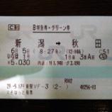 『「いなほ」(E653系)のグリーン車はシートピッチが1820ミリと別格サイズ! 乗車体験してきました!』の画像