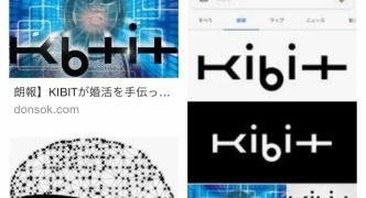 【朗報】KIBITが婚活業界に初導入 AIが人柄まで見てマッチング