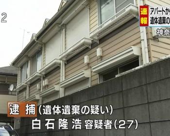 神奈川県座間市の死体遺棄事件で犯人と思われる白石隆浩(27)を逮捕(顔画像あり)