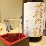 『萩の鶴と懐かしの風景 ~宮城県栗原市~』の画像