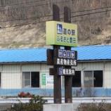 『長野 道の駅 ふるさと豊田』の画像
