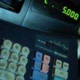 『運の世界で求められる損得勘定 ー小さな被害や凶運を恐れぬ会計処理ー』の画像
