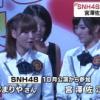 【速報】SNH宮澤・鈴木ま10月公演から参加【画像有】