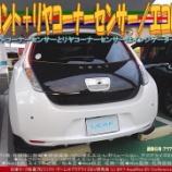 『フロント+リヤコーナーセンサー/NPOエコレボ』の画像