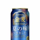 『【期間限定】夏の「金麦」始めます!ブランド3種発売』の画像