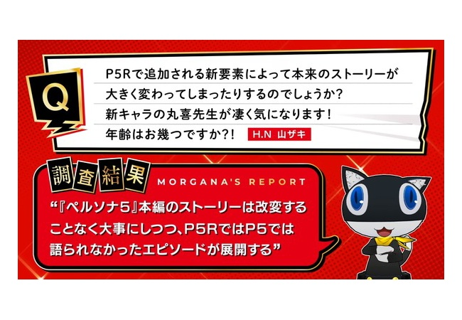 【朗報】ペルソナ5R、ストーリー改変は無し!!明智が仲間にならない事が確定