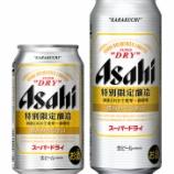『【特別限定醸造商品】「アサヒスーパードライ 澄みわたる辛口」発売』の画像