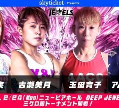 【DEEP JEWELS】アム ミクロ級初代王座決定トーナメントに参戦!