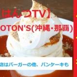 『【はんつTV】83回め沖縄那覇「Zooton's首里店」パンケーキ』の画像