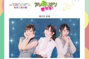 【ミリマス】特別番組「アソミリオン」Blu-ray発売直前増刊号が公開!