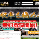 『【リアル口コミ評判】勝馬デラックス(勝馬Deluxe)』の画像