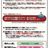 『戸田市全域が2m以上は水没する 戸田市災害に強いまちづくり推進ワークショップ「最近の大規模災害に学ぶ犠牲者ゼロの地域づくり」』の画像