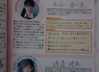 【悲報】TVブロスの欅坂46メンバー紹介の誤植がひどすぎるwww