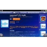 『【PS Vita】メディアプレーヤ DLNAクライアント・アプリnaspocket Ver2.00がでてた。nasneが見られる。』の画像