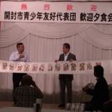 『戸田市の友好都市・開封市(中国)からの青少年友好団の歓迎式典がありました!』の画像