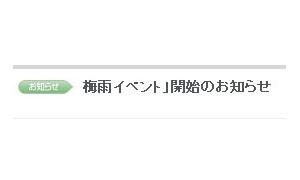 梅雨イベント」開始のお知らせ