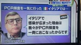 【新型肺炎】イタリア人医師「感染が広まった理由はPCR検査を一斉に行ったからです」