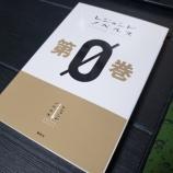 『【書評】レジェンドノベルス 第0巻 新進気鋭の4部作が揃い踏み』の画像