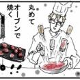 パパパの絶品☆熊パスタレシピ